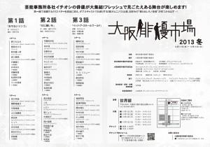 大阪俳優市場2013冬