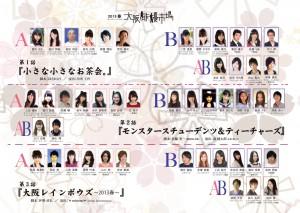 大阪俳優市場2013春