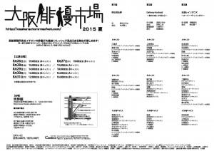 oosaka2015n2