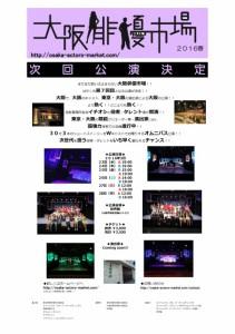 2016春公演仮チラシ