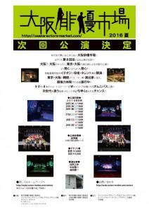sample_oam2016sum_kari1