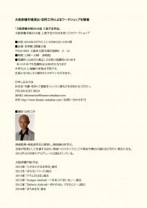 sample_work_tadokoro
