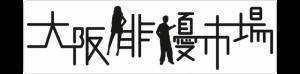 大阪俳優市場